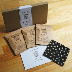 【鷹山堂】自家焙煎コーヒードリップバックコースターセット深煎「欅」3袋オリジナルブレンド