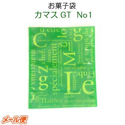 お菓子袋 カマスGT No.1洋柄 グリーン巾100×長さ120mm(15枚)脱酸素剤・乾燥剤対応 焼き菓子 クッキー 洋菓子 ガス袋