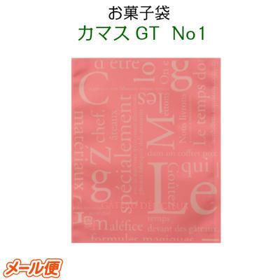 お菓子袋 カマスGT No.1洋柄 ピンク巾100×長さ120mm(15枚)脱酸素剤・乾燥剤対応 焼き菓子 クッキー 洋菓子 ガス袋