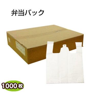 弁当バック 別注大 [1ケース1000枚] 乳白 450mm×370mm レジ袋