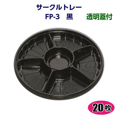 [福助工業]KP-3黒