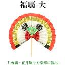 yパックで買える「正月飾り 福扇 No.6057 大(1個)しめ縄 おせち お正月 お祝い 水引飾り」の画像です。価格は33円になります。