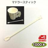 【送料無料】マドラースティック #130 (1000本) コーヒー マドラー 使い捨て プラスチック テイクアウト 業務用