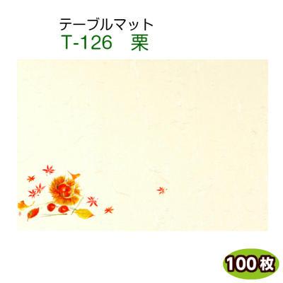 [大黒工業]紙テーブルマットT-126栗260×380mm(100枚)