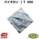 脱酸素剤 バイタロン LT-500(250個) 常盤産業「お