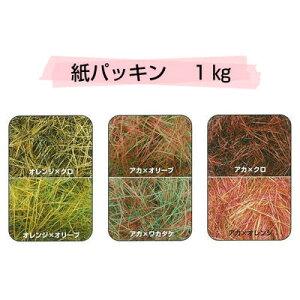 紙パッキン 1kg2色のアソートカラー6種類の中から1つお選びください