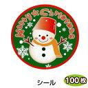 シール メリークリスマス GY−21(100枚)...
