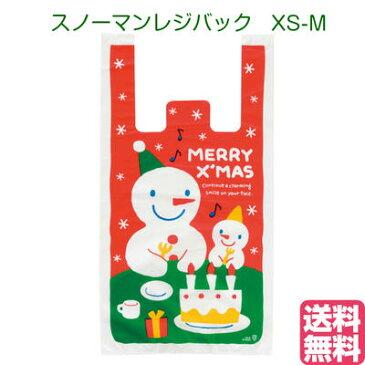 スノーマンレジバック M [送料無料](100枚)XS-M クリスマス用品/ラッピング袋/レジ袋/クリスマス/柄袋/プレゼント/贈り物/かわいい袋