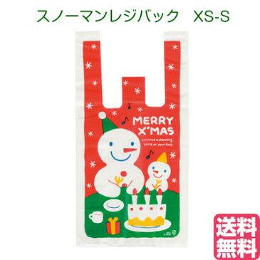 スノーマンレジバック S [送料無料!](100枚)XS-S クリスマス用品/ラッピング袋/レジ袋/クリスマス/柄袋/プレゼント/贈り物/かわいい袋