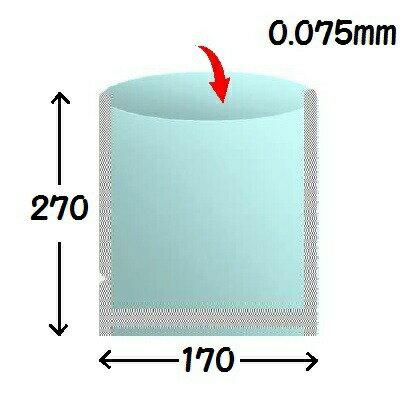 5層汎用タイプ真空袋SB172775μ170×270mm真空冷凍ボイルOKベストナイロン三方シール(ノッチ付)1ケース=2000枚MICS化学SBN規格袋