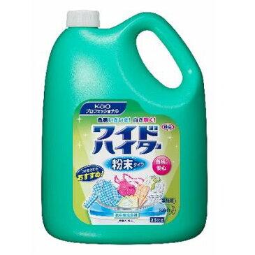 [花王] 洗剤 ワイドハイター 粉末タイプ 3.5kg(1本)衣類 ハイター 漂白剤 除菌