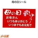 【メール便OK】シール K-1265 母の日(100枚)