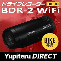 バイク専用ドライブレコーダーBDR-2WiFi FULLHD200万画素 無線LAN GPS搭載 HDR搭載 防水防塵設計【送料無料】【Yupiteruユピテル公式直販】