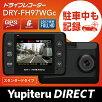 ユピテルドライブレコーダーDRY-FH97WGc【Yupiteru公式直販】【楽天通販】