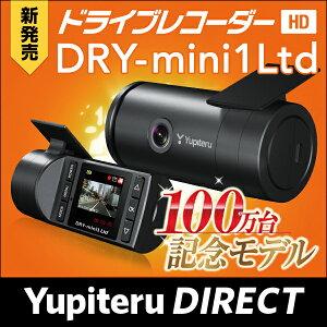 ユピテル DRY-mini1Ltdドライブレコーダー累計販売台数100万台突破記念モデル スイ…