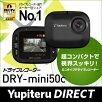 【新製品】【送料無料】ユピテル(Yupiteru)DRY-mini50c【Yupiteru公式直販】【楽天通販】062817