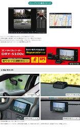 ドライブレコーダーDRY-S100c【取付位置自由のセパレートタイプ】【Gセンサー搭載】【GPS】【カメラ増設可能】【Yupiteruユピテル公式直販】