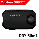 【SALE】ユピテル ドライブレコーダー DRY-Slim1 超スリムボディ16mm【HD常時録画】【130万画素】【Yupiteru公式直販】【楽天通販】