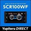 レーダー探知機SCR100WFワンボディタイプ【Yupiteruユピテル公式直販】【楽天通販】