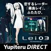 【レーダー探知機】霧島レイGPS&レーダー探知機Lei03【Yupiteru公式直販】071817