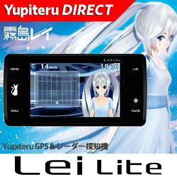 GPS&レーダー探知機霧島レイモデルLeiLite【送料無料】
