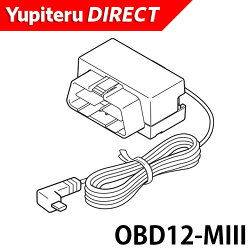 【オプション/スペアパーツ品】OBDIIアダプターOBD12-MIII【Yupiteruユピテル公式直販】【楽天通販】
