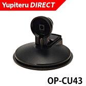 【オプション/スペアパーツ品】YERA(イエラ)専用吸着盤ベース OP-CU43【Yupiteruユピテル公式直販】【楽天通販】