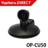 【オプション/スペアパーツ品】YERA(イエラ)専用吸着盤ベース OP-CU50【Yupiteruユピテル公式直販】【楽天通販】