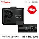 【あす楽対応】ドライブレコーダー 前後2カメラ ユピテル DRY-TW7000c 超広角記録 あおり運転抑止 高画質 G