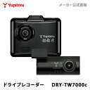 【ランキング1位獲得】ドライブレコーダー 前後2カメラ ユピテル DRY-TW7000c 超広角記録