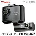 ドライブレコーダー 前後2カメラ ユピテル DRY-TW7600dP 超広角記録 あおり運転抑止 高画質 GPS搭載 電源直結 WEB限定パッケージ 取説DL版 【あす楽対応】・・・