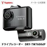 ドライブレコーダー 前後2カメラ ユピテル DRY-TW7600dP 超広角記録 あおり運転抑止 高画質 GPS搭載 電源直結 WEB限定パッケージ 取説DL版 【あす楽対応】