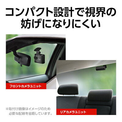 【あす楽対応】ドライブレコーダー前後2カメラユピテルDRY-TW8650c超広角記録あおり運転抑止高画質GPS搭載シガープラグタイプWEB限定パッケージ取説DL版