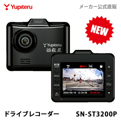 【あす楽対応】ドライブレコーダー前方1カメラユピテルSN-ST3200P夜間も鮮明に記録超広角記録高画質GPS搭載シガープラグタイプWEB限定パッケージ取説DL版