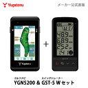 ■ゴルフナビ「YGN5200」 「YGN5200」詳しくはこちら ※単品販売ページが開きます ■ゴルフスイングトレーナー「GST-5 W」 「GST-5 W」詳しくはこちら ※単品販売ページが開きます