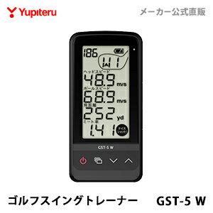 【即納!】ゴルフ スイングトレーナー ユピテル WEB限定モデル GST-5W 【送料無料】 ランキング1位獲得 ベストセラー 価格を抑えたシンプルパッケージ