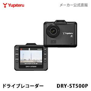 【ユピテル公式直販】ドライブレコーダーDRY-ST500Pユピテル/Yupiteru/Gセンサー搭載/駐車記録(オプション対応)