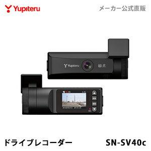 ドライブレコーダーユピテルSN-SV40c【公式直販】【送料無料】夜間も鮮明に記録高感度高画質駐車記録(オプション対応)