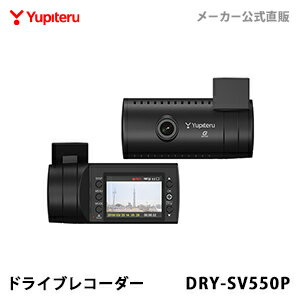 ドライブレコーダーユピテルDRY-SV550P【公式直販】【送料無料】Gセンサー搭載常時録画イベント記録ワンタッチ記録(手動録画)