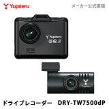 ドライブレコーダー 前後2カメラ ユピテル DRY-TW7500dP 煽り運転対策 (WEB限定 / 電源直結 / 取説ダウンロード版) 【公式直販】 【送料無料】 GPS Gセンサー 駐車記録(オプション対応) 《この商品はポイント2倍です》