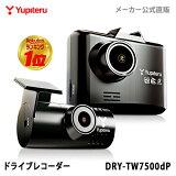 ドライブレコーダー 前後2カメラ ユピテル DRY-TW7500dP あおり運転抑止 高画質 GPS搭載 電源直結 WEB限定パッケージ 取説DL版 【あす楽対応】【即納】