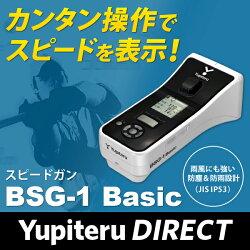 【新製品】ユピテル「ピッチング」と「バッティング」のスピードを数値化するスピードガン「BSG-1Basic」が登場!【Yupiteru公式直販】【楽天通販】