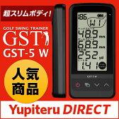 【ゴルフ スイングトレーナー】GST-5W 4つの数値を同時表示!スイングトレーナー価格を抑えたシンプルパッケージ GST-5 W【WEB限定】【楽天通販】【Yupiteru公式直販】【ランキング受賞】