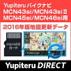 【新製品】バイクナビMCN43si/MCN43siII/MCN45si/MCN46si用2016年版地図更新データVUSD-M16【Yupiteru公式直販】【楽天通販】