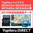 【新製品】バイクナビ MCN43si/MCN43siII/MCN45si/MCN46si用 2016年版地図更新データ VUSD-M16【Yupiteru公式直販】【楽天通販】