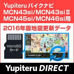 バイクナビMCN43si/MCN43siII/MCN45si/MCN46si用2016年版地図更新データVUSD-M16【Yupiteru公式直販】【楽天通販】