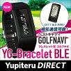 【ゴルフナビ】【新商品】YG-BraceletBLE【楽天通販】030317【Yupiteru公式直販】