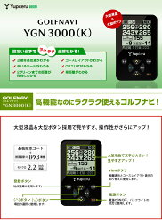 【ゴルフナビ】【新発売】YGN3000(K)簡易コースレイアウトOBライン表示【Yupiteruユピテル公式直販】【楽天通販】