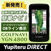 【ゴルフナビ】【新発売】アウトオブバランスライン表示でコースマネジメント!YGN4800ATLAS【送料無料】ランキング受賞【Yupiteruユピテル公式直販】