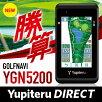 【ゴルフナビ】【新製品】YGN5200ハザードも、高低差も、OBラインも、ひと画面でまるわかり、簡単ゴルフナビ【Yupiteru公式直販】【楽天通販】